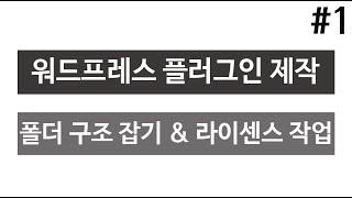 워드프레스 강좌 - 플러그인 제작 #1