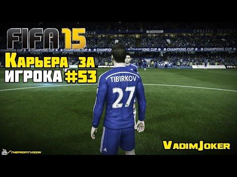 FIFA 15   Карьера за игрока #53 [Неужели рейтинг 90?]