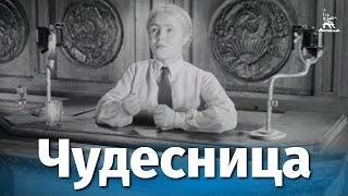 Чудесница (драма, реж. реж. Александр Медведкин, 1936 г.)