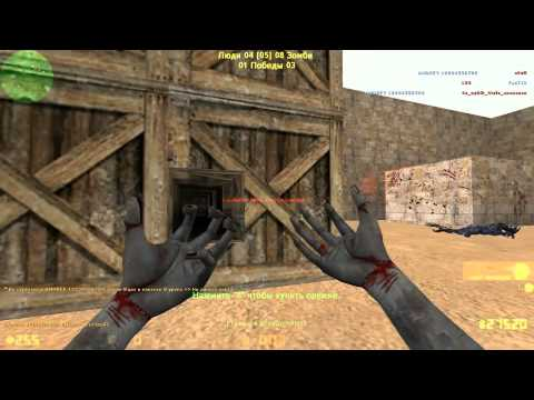 Counter-Strike 1.6(Зомби Сервер)