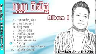 ,Old Song, Vanna Piseth, វណ្ណាពិសិដ្ច, nonstop, Collection, Album 1, Khmer Song