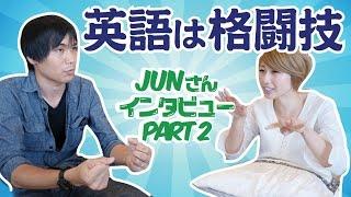 まず目的が大事!Junさんにインタビュー (PART 2)〔#483〕 thumbnail