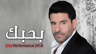 رضا - بحبك ( لايف | Rida - Bahebbak ( Live