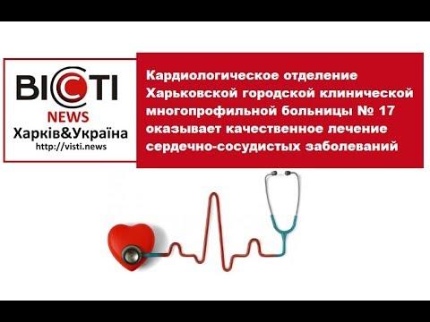 Кардиологическое отделение ХГКМБ № 17 оказывает качественное лечение сердечно-сосудистых заболеваний