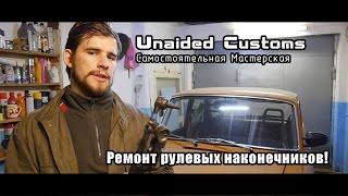 |*Самостійна Майстерня*| Москвич ''Shakotan-2140'' - #10 - Ремонт рульових наконечників!
