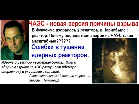 Чернобыль. Новая версия причины катастрофы. Теория безопасного ядерного реактора