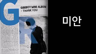 자막] 기리보이 (giriboy) - 미안 (feat. olnl)
