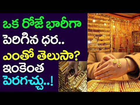 Jump In Gold Price | Rupee | Dollar | Stock Market | Bullion | Jewellery | Indian Women | Taja30