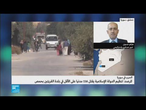 كيف تنظر دمشق لإعدام 116 شخصا من قبل تنظيم -الدولة الإسلامية- في القريتين؟