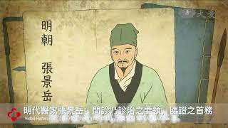 柳博士健康讲堂(4):聊中医的四诊