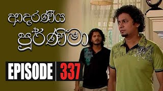 Adaraniya Poornima | Episode 337 15th October 2020 Thumbnail