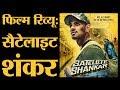 Satellite Shankar Film Review In Hindi | Sooraj Pancholi | Megha Akash | Irfan Kamal