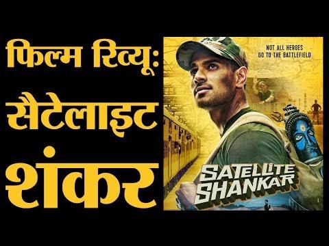 Satellite Shankar ft Sooraj Pancholi, Megha Akash, Irfan Kamal Film Review
