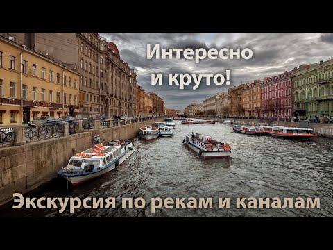 Санкт-Петербург. Экскурсия -
