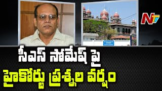 High Court Question CS Somesh Kumar Over Less Corona Tests And Treatment In Govt Hospitals | NTV