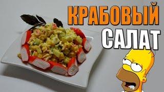 Крабовый салат к новогоднему столу