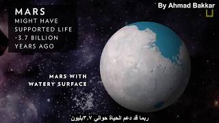 Solar System 101  National Geographic مترجم