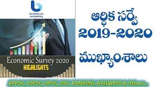 Economic Survey - Union Budget | Economic Survey Highlights