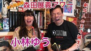 吉本新喜劇の森田展義が今回は 1年強ぶりに小林ゆうちゃんをゲストに迎...