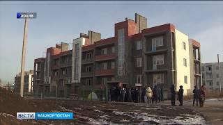 В Башкирии продолжают решать проблемы обманутых дольщиков