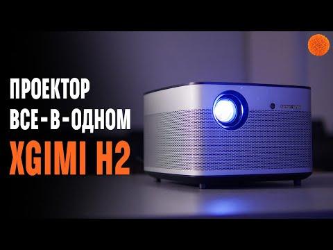 XGiMi H2: один из лучших LED-проекторов?