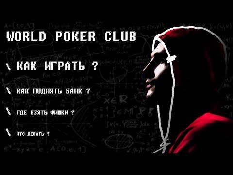 Тренеришка по покеру | World Poker Club