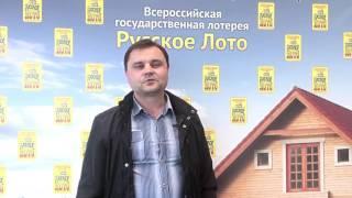 Отзывы победителей Столото Русского лото и Жилищной лотереи(, 2016-11-14T09:01:47.000Z)