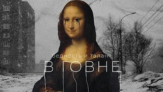 В ГОВНЕ: Бедность и талант. Альбомы Oxxxymiron, Скриптонит, Мезза | Бэндо
