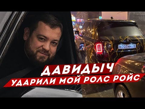 ДАВИДЫЧ - МНЕ УДАРИЛИ МОЙ НОВЫЙ РОЛС РОЙС