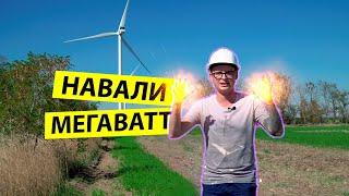 Зеленые электростанции в Украине. Как они работают? | Шо Реально thumbnail