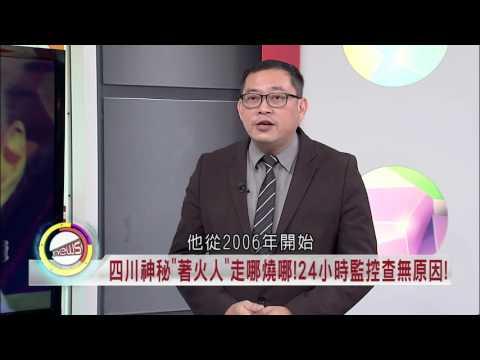 越獄不為自由為躲鬼?!駭人鬼監獄!人犯生不如死?!【驚爆新聞線】20161008