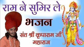 राम ने सुमिर ले  भाई हरि ने सुमिर ले भजन संत श्री कृपाराम जी महाराज