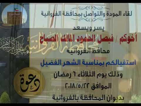 الشيخ فيصل الحمود يستقبل المهنئين بشهر رمضان يوم الثلاثاء بديوان عام المحافظة