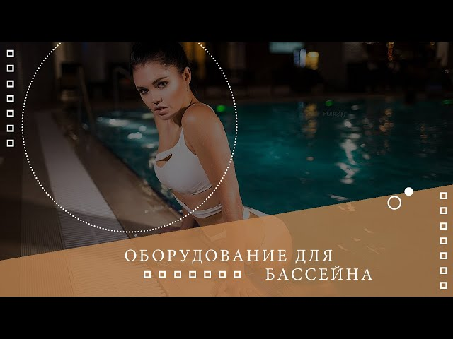 ✅ Обязательное оборудование для бассейна🌡Все о бассейнах и фонтанах ⚜⚜⚜