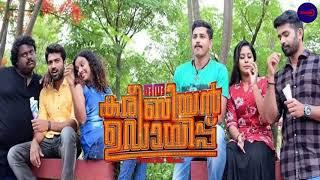 vinmeghamaay-oru-karribean-uddaippu-malayalam-movie-mp3-song
