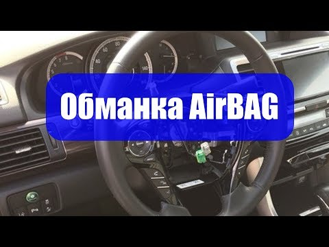Обманка на AirBAG