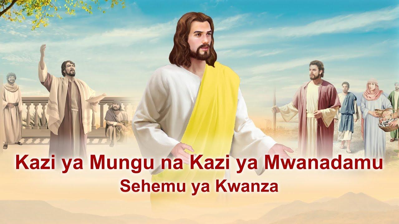 """Maneno ya Roho Mtakatifu   """"Kazi ya Mungu na Kazi ya Mwanadamu"""" (Sehemu ya Kwanza)"""