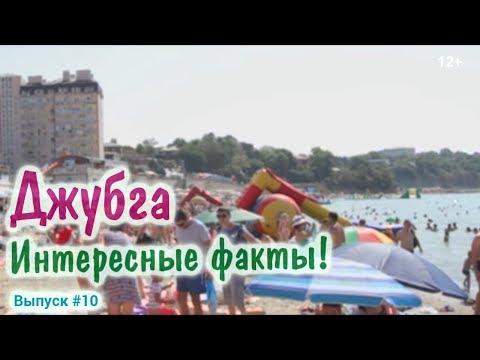 Джубга - Отдых на черном море! Стоит ли? Пляж, вид с воздуха, с квадрокоптера. Интересные факты.