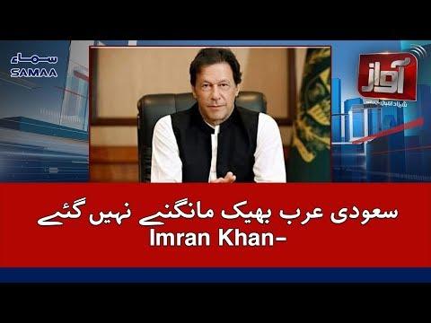 Saudi Arabia  Bheek Mangne Nahin Gaya - Imran Khan | Awaz | SAMAA TV | Sep 24, 2018
