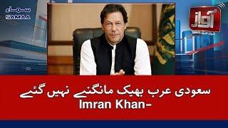 Saudi Arabia  Bheek Mangne Nahin Gaya - Imran Khan   Awaz   SAMAA TV   Sep 24, 2018