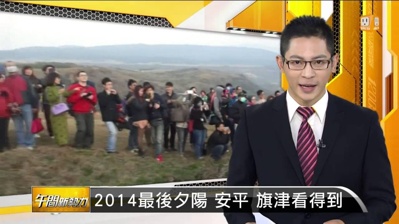 2014最後夕陽 安平 旗津看得到