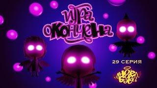 Ангел Бэби - Игра окончена - Развивающий мультик для детей (29 серия)