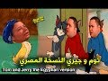 توم وجيري النسخه المصري VS الافلام tom and jerry