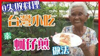 如何做簡單的【蚵仔煎】料理│快樂嬤食堂#108│台灣美食、小吃、做法、食譜、古早味、素食