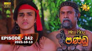 Maha Viru Pandu | Episode 342 | 2021-10-13 Thumbnail