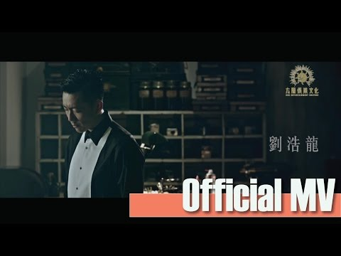 Wilfred Lau 劉浩龍 - 《 5 2 0 》Official Music Video