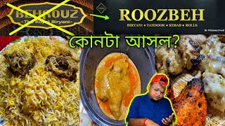 220 টাকায় 2 PC Mutton দিয়ে বিরিয়ানি 🔥  ROOZBEH Biryani Kebab   কোনটা আসল BEHROOZ নাকি এটা ?