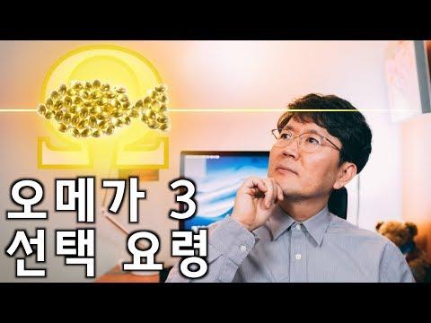 오메가3효과