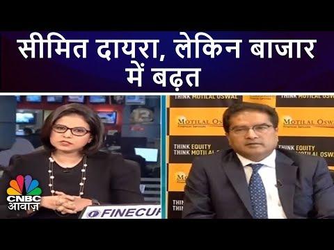 सीमित दायरा, लेकिन बाजार में बढ़त | Midcap Mantra | CNBC Awaaz