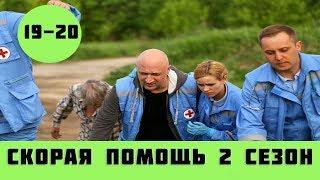 СКОРАЯ ПОМОЩЬ 2 СЕЗОН 19 СЕРИЯ (сериал, 2019) НТВ анонс